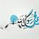 Kush ishte Muhamedi (a.s), disa përshkrime elitare
